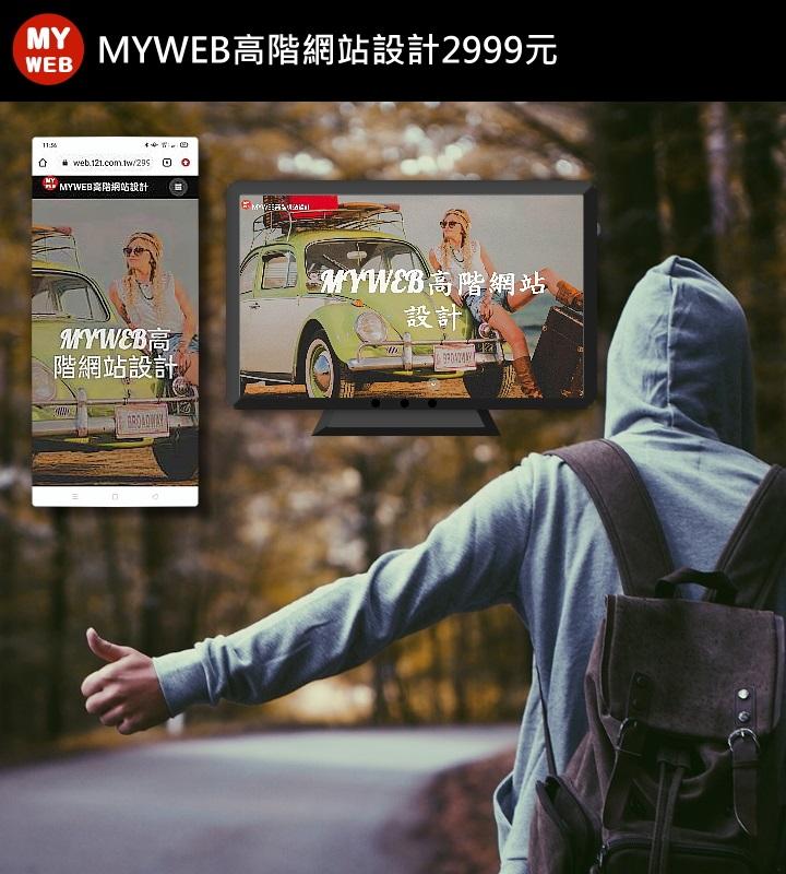 myweb白金等級公司官方網站架設平台