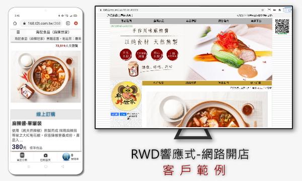 RWD自適應網路開店提供SSL加密安全機制網址、無限商品上傳、手機版商店網站、電腦版商店網站,讓您的網路商店,成為績效最高最安全的網路開店平台