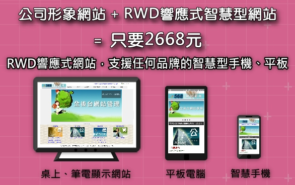 RWD響應式網站建置,全後台管理功能,讓您新增修改網站內容不求人,再送您高速網站空間與網址