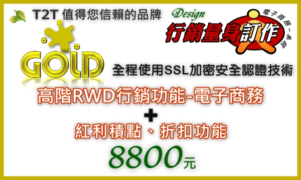 RWD自適應形象網站+RWD響應式會員電子商務平台,讓您全後台訂單管理,會員紅利績點功能,全館折扣功能,再送高速網站空間與頂級網址